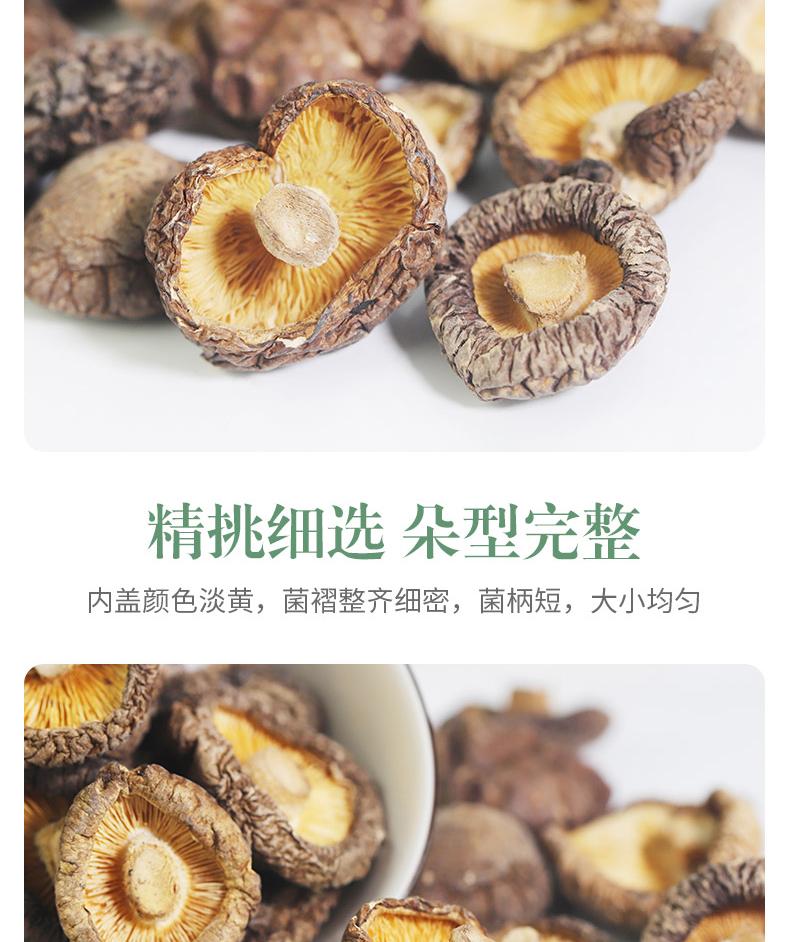 煲汤炒菜 200g 鑫富农 高品质香菇干货 券后15.9元包邮 买手党-买手聚集的地方