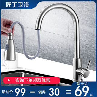 Kitchen pull-out faucet hot and cold household sink sink sink retractable brass rotary universal faucet splash-proof