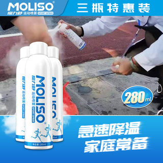 MOLISO magic sports cold spray marathon football freezing spray muscle cooling sprains relieve soreness