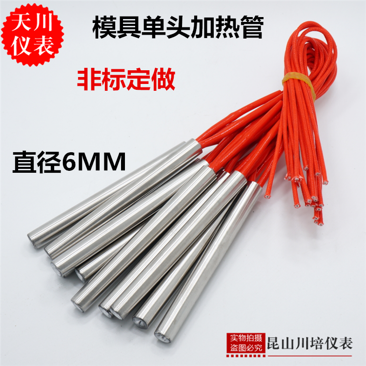 Electric heating tube single head heating tube 220V mold dry burning type heating tube single end heating rod single head tube diameter 8mm