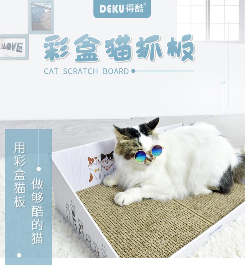 得酷 彩盒磨爪器猫抓板 天猫优惠券折后¥9.8起包邮(¥19.8-10)