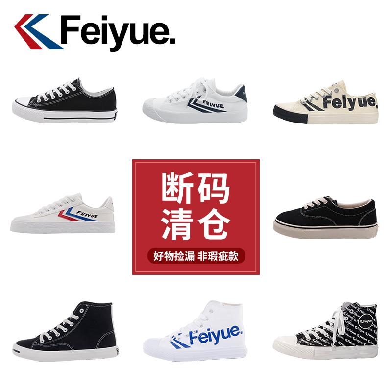 飞跃运动旗舰店官网 小白鞋男生夏季透气休闲低帮硫化白色帆布鞋