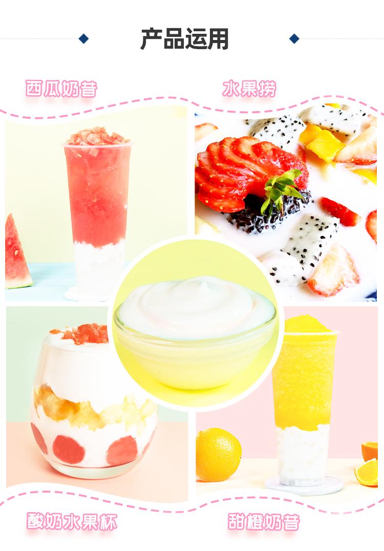 锡斯裏酸奶粉无需发酵浓稠老酸奶冰水奶泡机奶盖粉奶茶店用原料详细照片