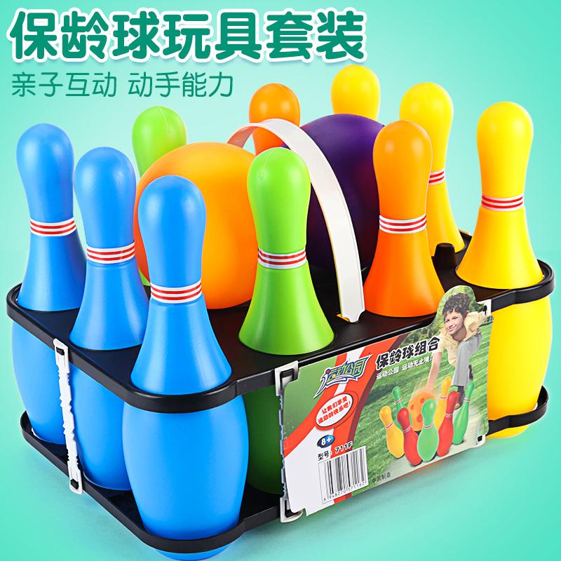 儿童保龄球玩具套装男孩球类玩具室内特大号户外亲子运动宝宝玩具