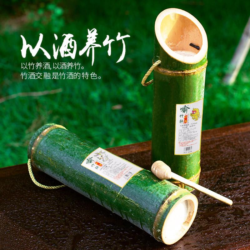 喻竹轩十二生肖原生态竹筒酒鲜竹子酒