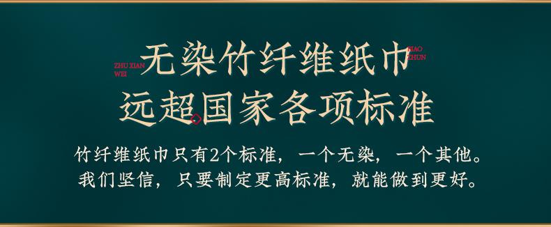 小米众筹爆款 无染 食品级 竹纤维抽纸 3层*100抽*24包 图4