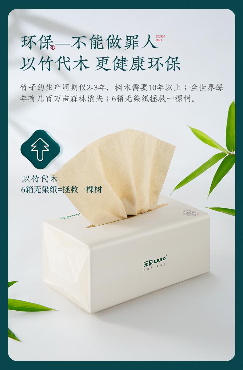 小米众筹爆款 无染 食品级 竹纤维抽纸 3层*100抽*24包 图15
