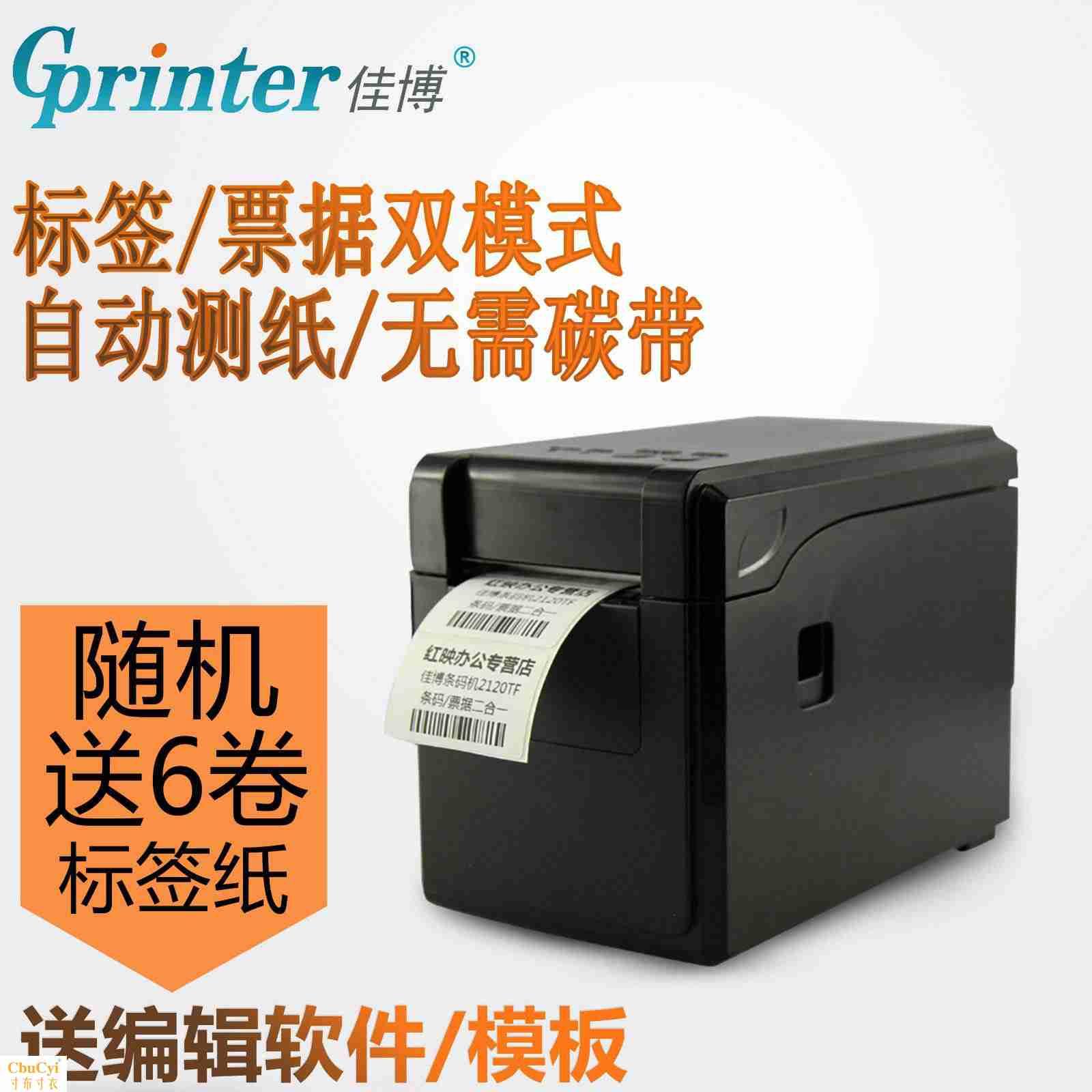 佳博热敏打印机GP-2120TF条码不干胶标签收银二维码吊牌奶茶店