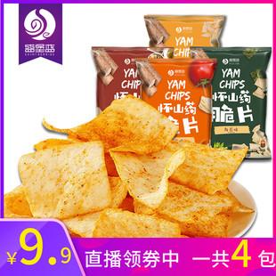 淮山药薄片薯片脆片小吃【4包装】网红零食番茄海苔原味三药休闲