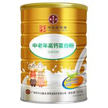 潘高寿中老年高钙蛋白粉900g