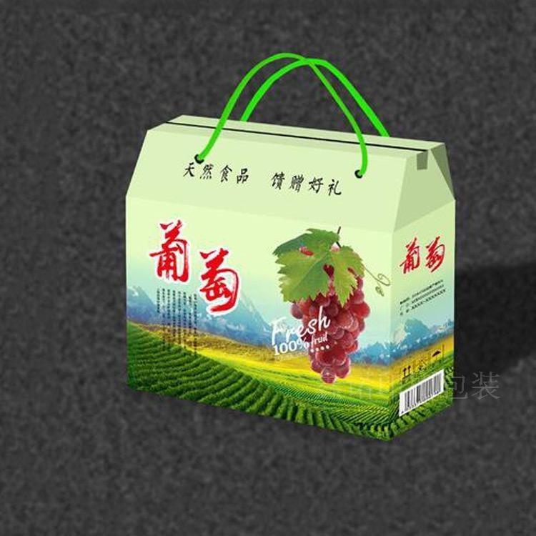 定制通用水果箱精美葡萄手提箱设计印刷红提彩箱加厚包装盒制作