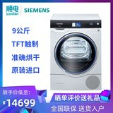 Siemens IQ700 import 9 kg heat pump drying dryer sterilization self-cleaning interconnection WT47U9H00W