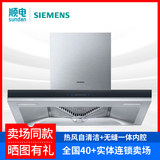 Siemens wall-mounted tower European style range hood stainless steel hot air self-cleaning LC4DSA953W