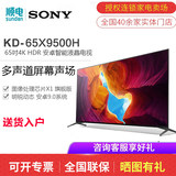 Sony 65-inch 4K HD full screen Android smart far-field voice network TV KD-65X9500H