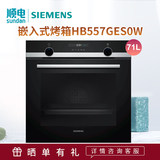 Siemens / Siemens HB557GES0W Spain imported home 71 lifting capacity embedded oven