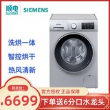 Siemens iQ500 10kg touch screen BLDC brushless frequency conversion washing and drying integrated drum washing machine WJ45UQ080W