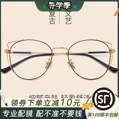 Cat Ears Glasses Frame Women's Near Victoria Matching Active Korean version of the tide big box metal network red anti-blue radiation