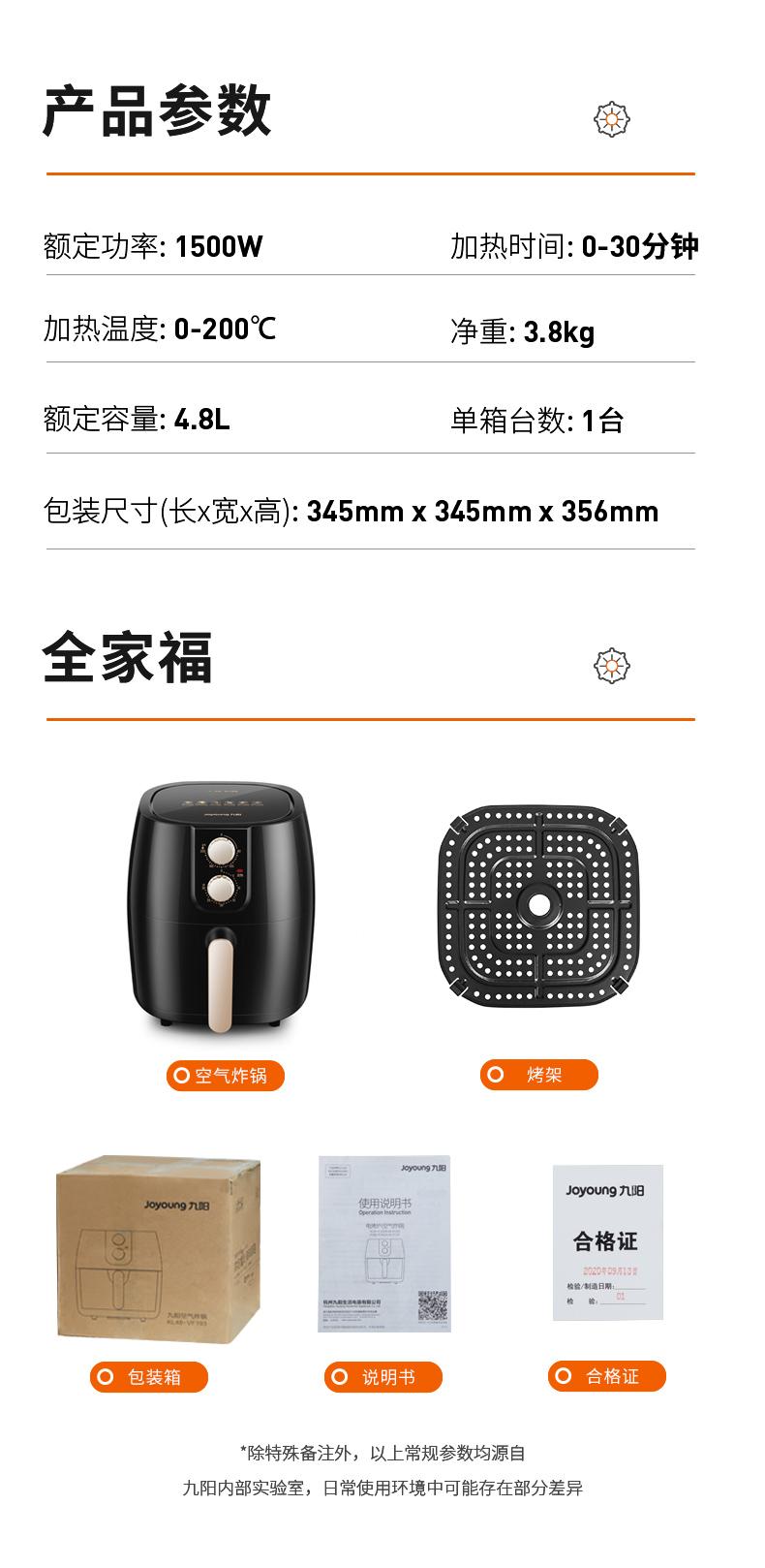 九阳 全自动多功能无油空气炸锅 4.8L大容量 图13