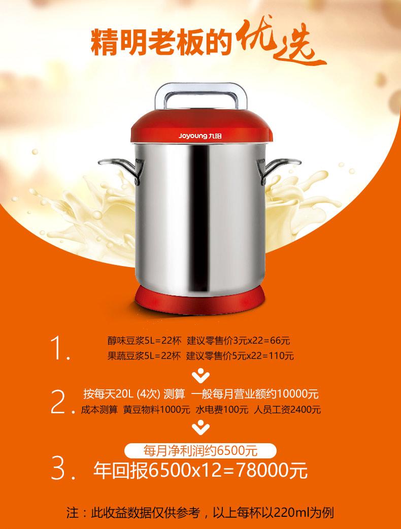 点击评论九阳商用豆浆机JYS-50S02打豆浆好和吗,使用评测九阳豆浆机JYS-50S02怎么样?