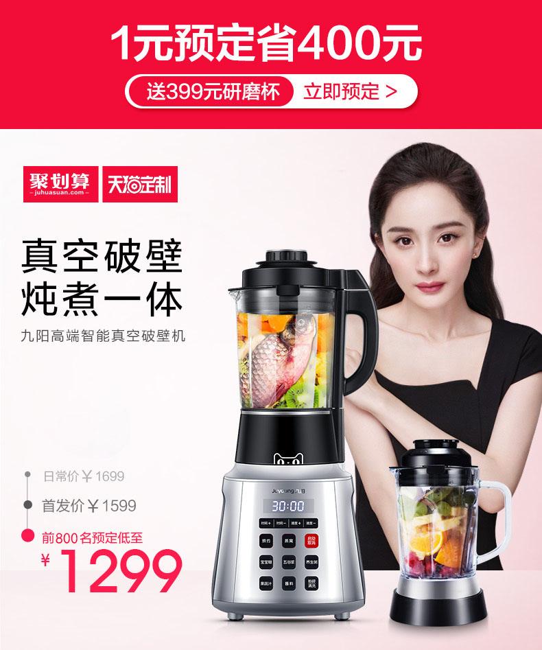 评价参考九阳Y926真空破壁料理机加热家用全自动多功能炖煮豆浆果汁辅食机怎么样?