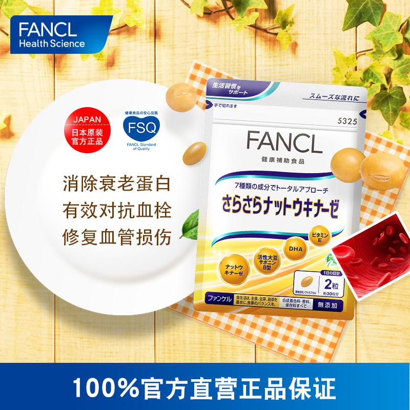 临期白菜!溶血栓、降三高:日本进口 FANCL 芳珂 清血纳豆精华胶囊 60粒