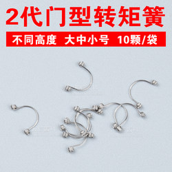 Orthodontic II torque spring type torque spring door spring orthodontic arch portal auxiliary medium and small points 10 pcs