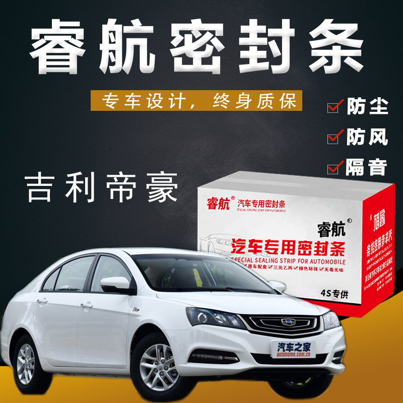 Geely dihao special car car noise seal door gap dust-proof tape plus decorative modified accessories