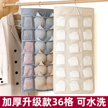 Underwear storage hanging bag double-sided hanging storage bag wardrobe wall hanging bag household socks dormitory artifact