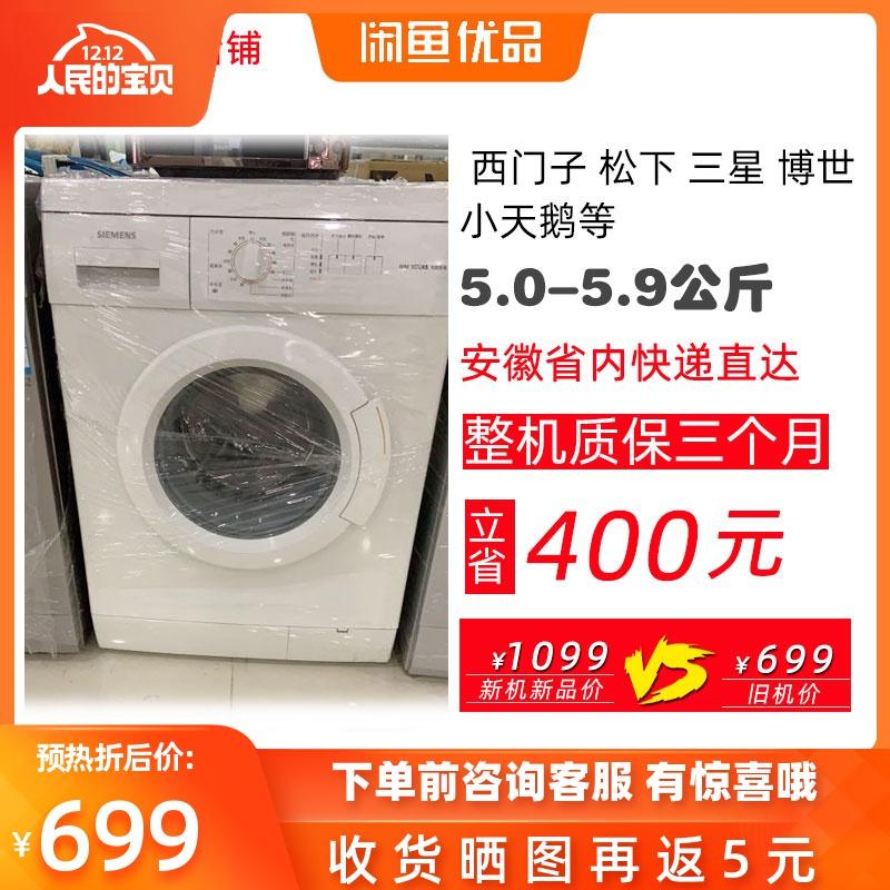 二手洗衣机 家用5-5.9Kg八成新 二线品牌滚筒闲鱼优品超长质保