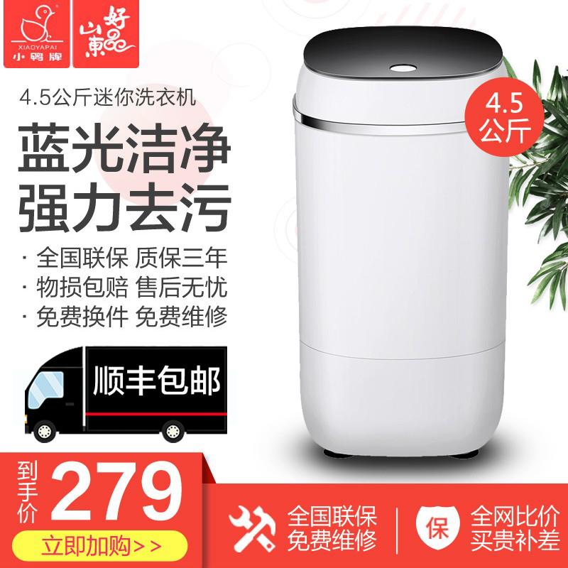 小鸭牌 蓝光洁净 4.5公斤 半自动迷你洗衣机 WPS4568J 天猫优惠券折后¥269顺丰包邮(¥279-10)