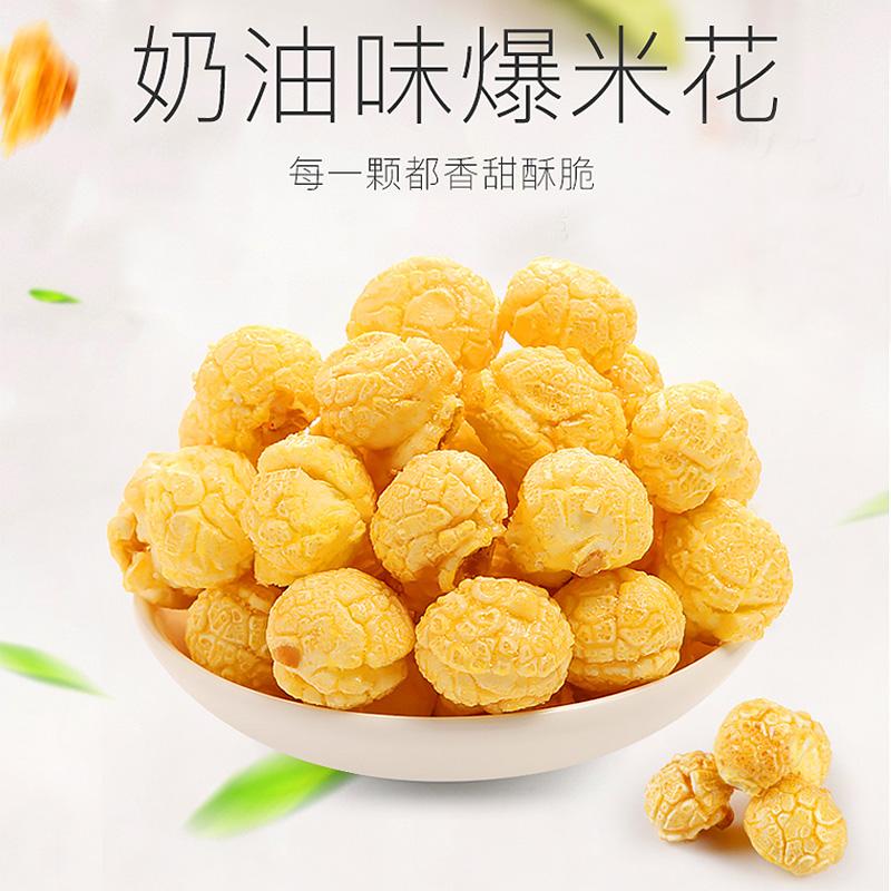[买1送1]松鼠奇遇奶油爆米花黄金玉米球网红膨化零食两箱20包816g