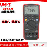 Uniread UT532 Digital Insulation Resistance Multimeter With Capacitance / Temperature / Frequency 0-1000V