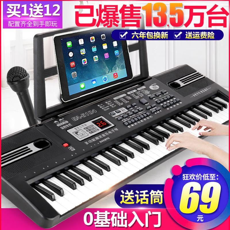 儿童电子琴女孩钢琴初学3-6-12岁61键麦克风宝宝益智早教音乐玩具