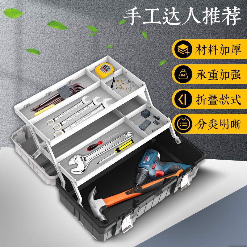 瑞美拓三层折叠塑料五金工具箱多功能手提式收纳盒电工维修家用