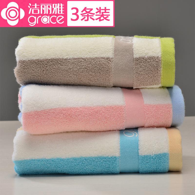 3条 洁丽雅大毛巾纯棉女面巾洗脸全棉家用柔软成人洗澡吸水不掉毛