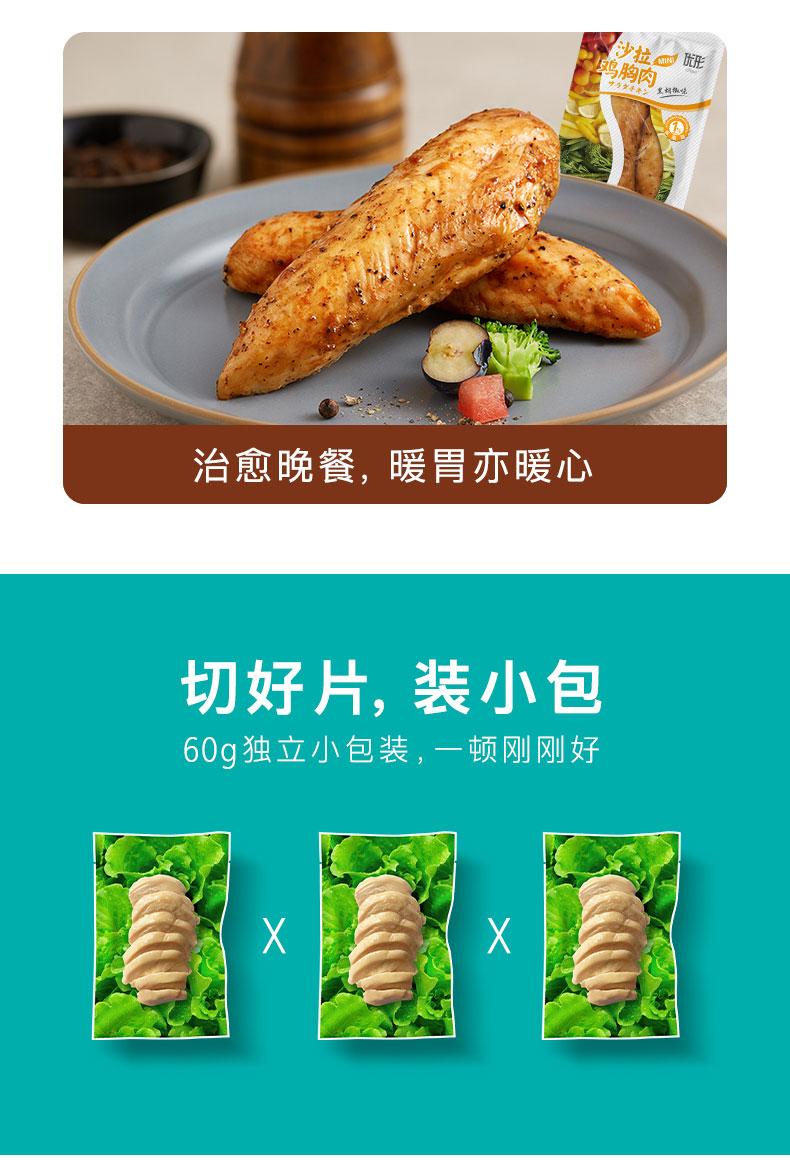 【优形】沙拉低脂鸡胸肉60g*9袋