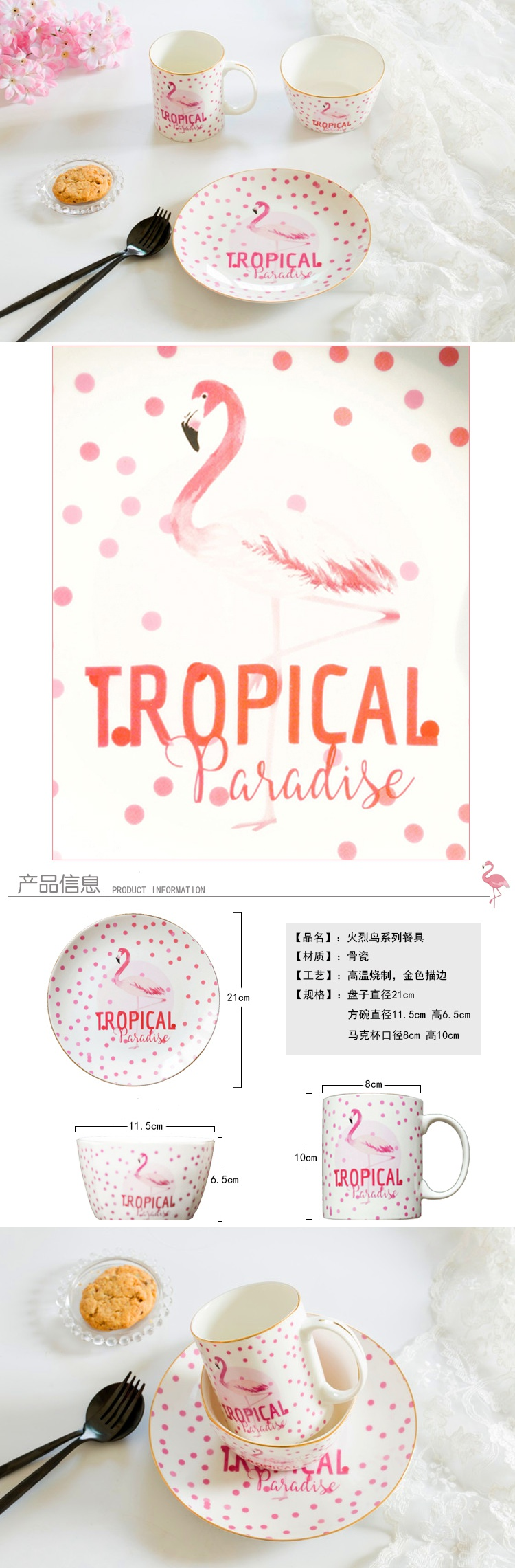 The flamingo pink western - style food plates mugs breakfast cup han edition student jobs household ceramics tableware three - piece suit