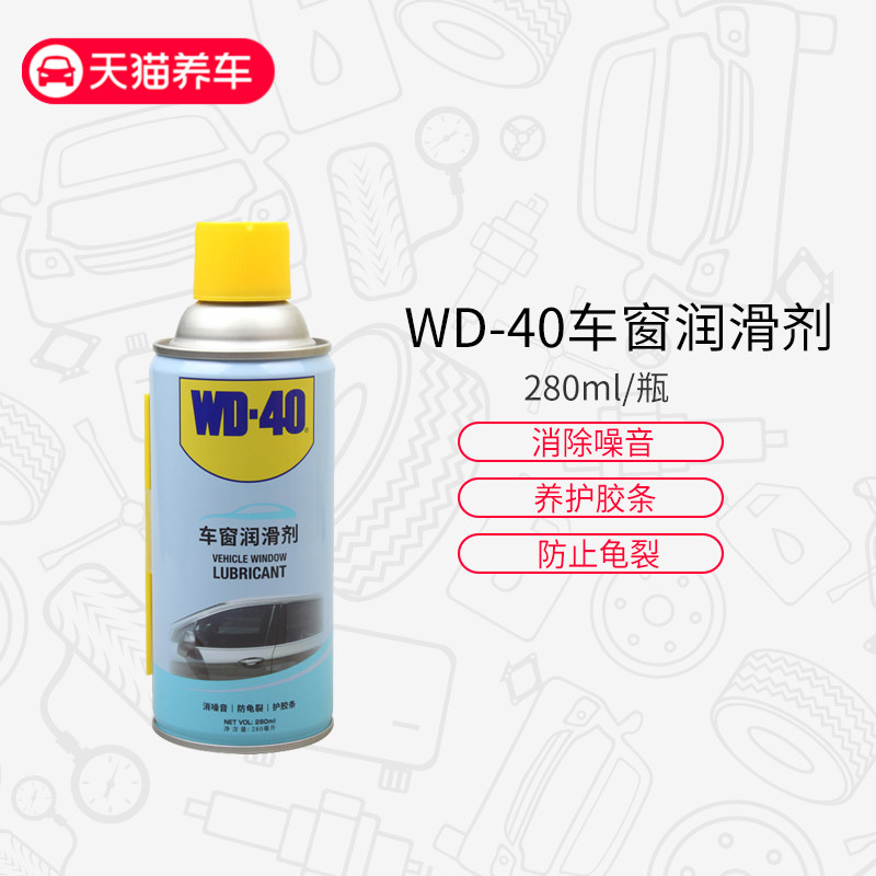 WD-40 Window Lubricant Abnormal Noise Eliminates Electric Window Lifting Window Grease wd40