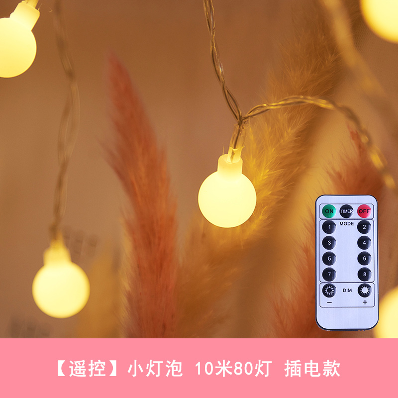 [Remote control] small light bulb + 10 meters 80 lights + plug-in models (collection + plus purchase gifts + priority delivery)