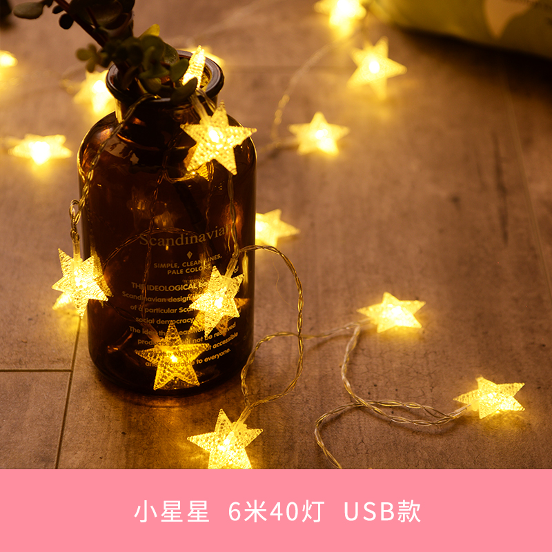 Small stars + 6 meters 40 lights + usb models (collection + plus purchase gifts)