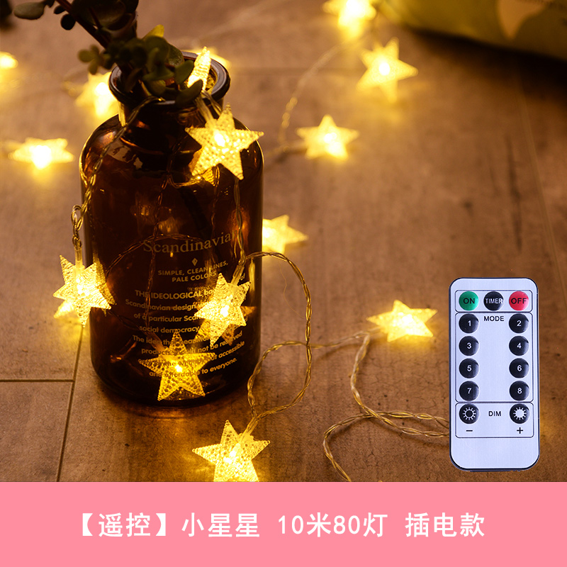 [Remote control] small stars + 10 meters 80 lights + plug-in models (collection + plus purchase gifts)