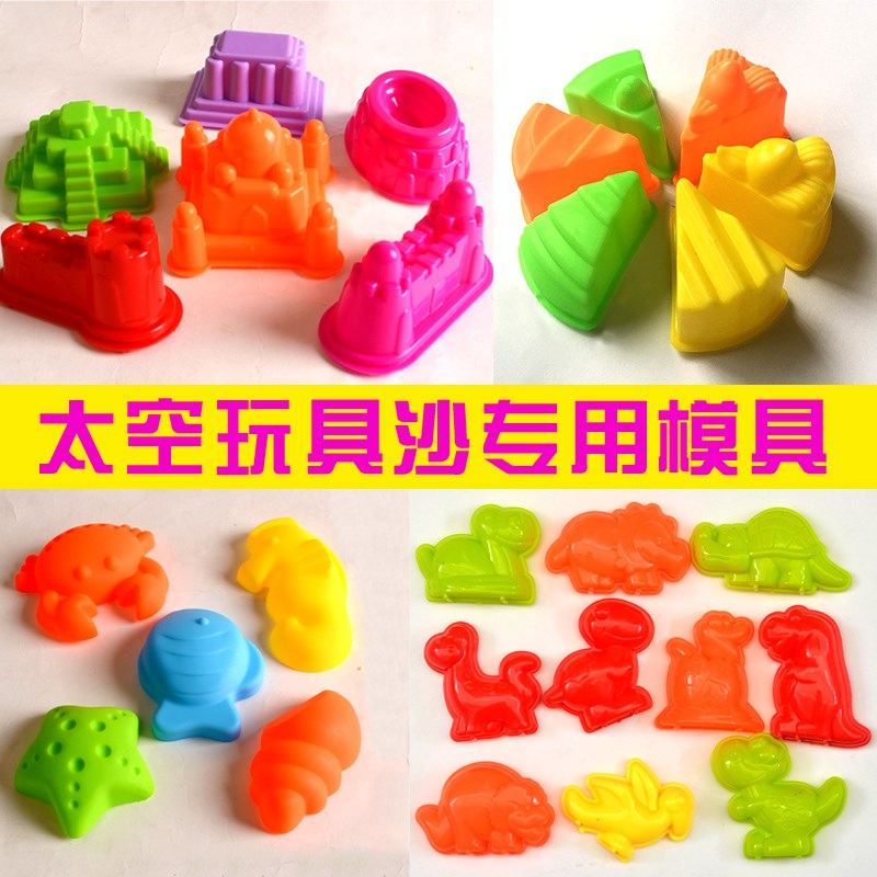 Space toys sand suit mold Mars power color sand tools abrasives space clay model safe non-toxic