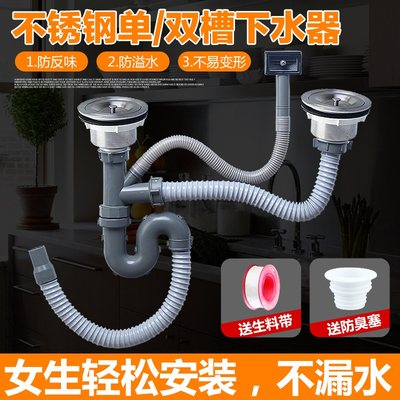 Kitchen washing basin underwater pipe accessories sink double slot pool underwater dishwashing pool drain pipe set