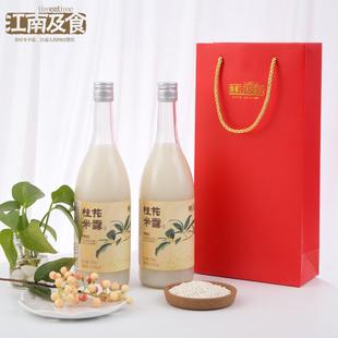 【两瓶】苏州特产桂花米酒低度甜酒