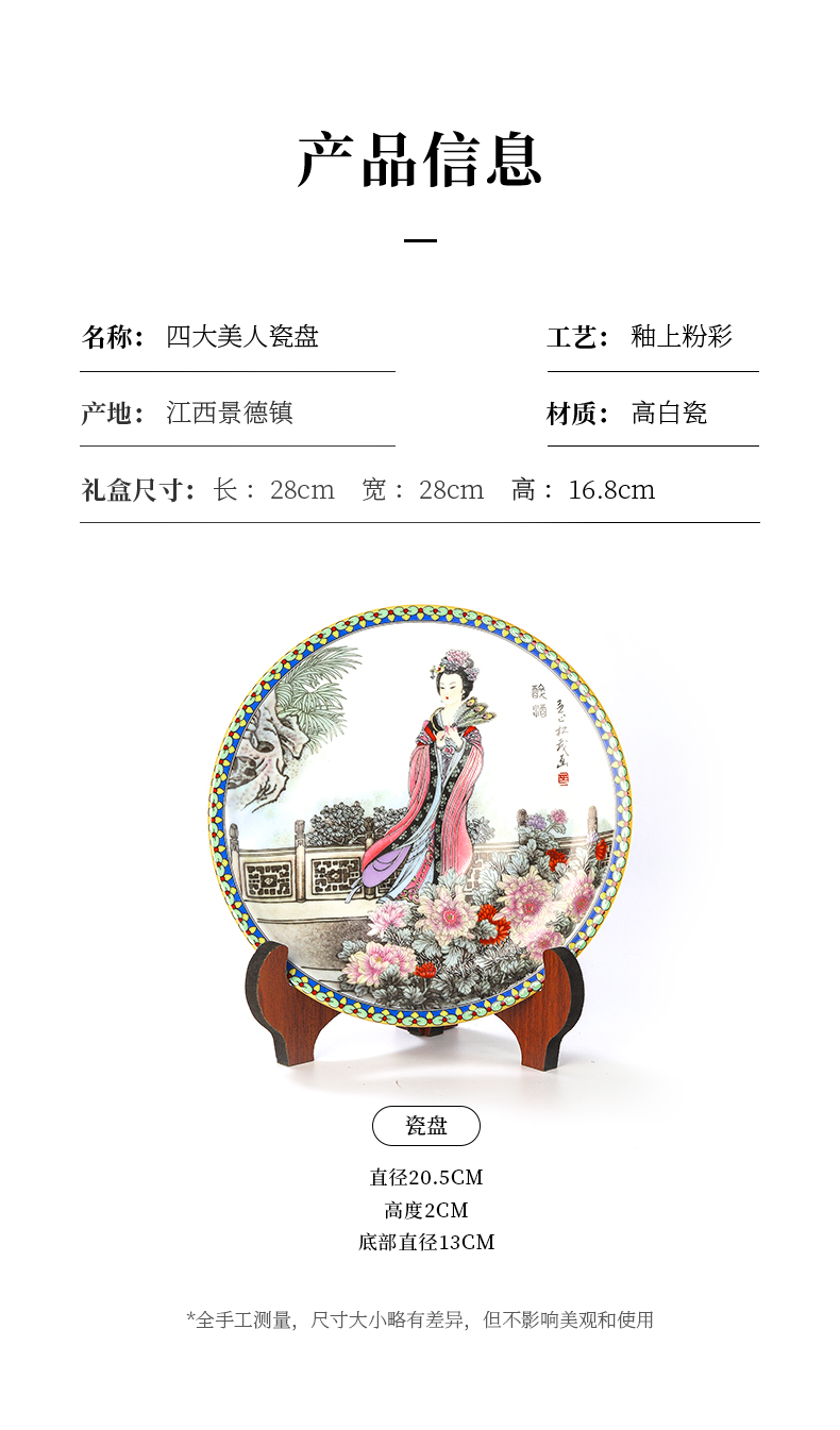 Four beauties of jingdezhen official flagship store ceramic plate decoration plate furnishing articles sitting room porch crafts