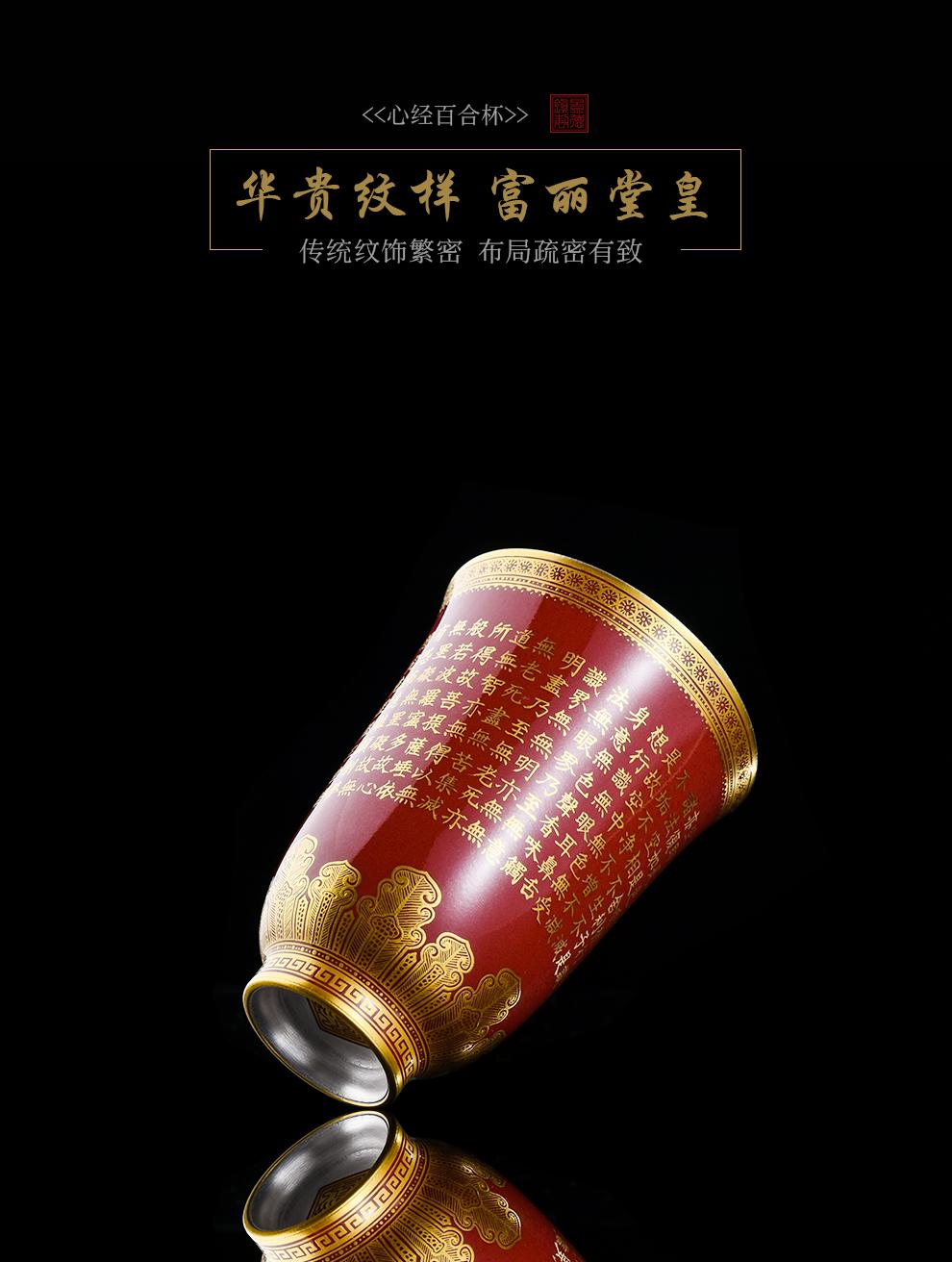 景德镇旗舰店陶瓷手绘描金般若波罗蜜多心经功夫主人杯闻香杯单个