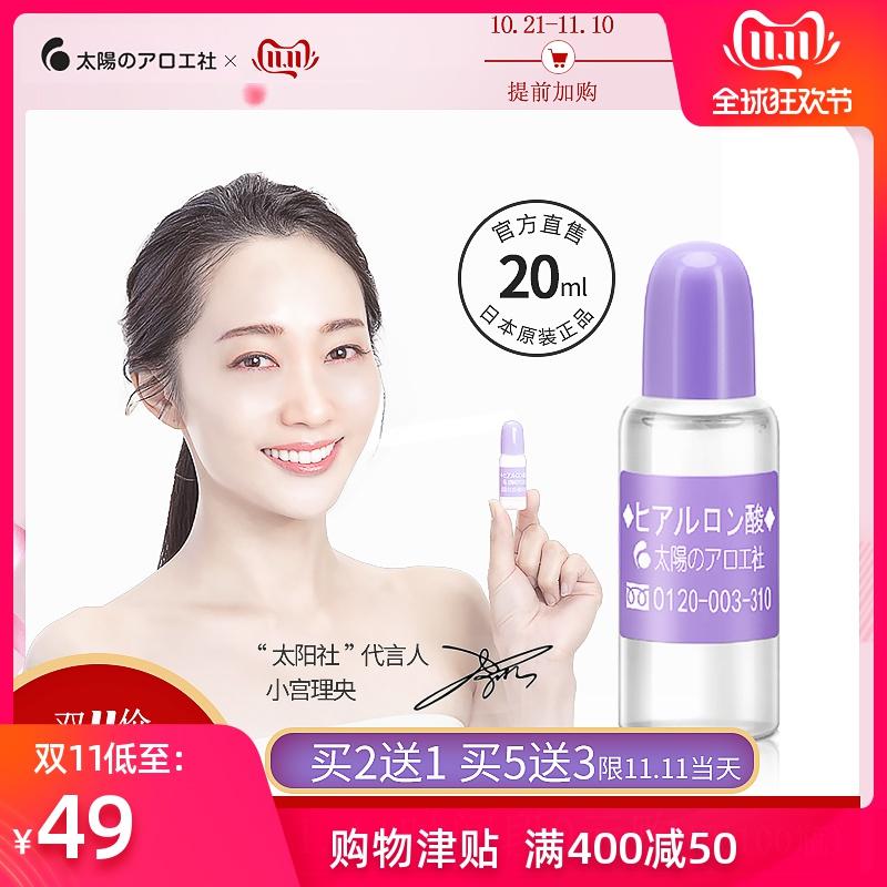 双11预告 日本进口 Taiyosha 太阳社 透明质酸美容精华液 20ml*8支 ¥245包邮(¥30.63/支)