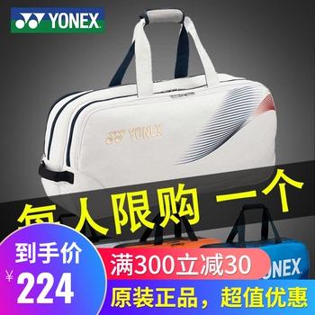 Сумки для бадминтона,  Новый YONEX yonex бадминтон пакет мешок одиночный разряд сумка на плечо 6 палочки YY перо мяч BAG4911EX, цена 4586 руб