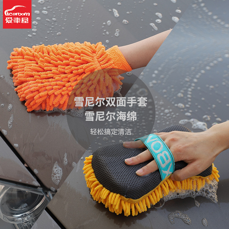 Love car house car wash gloves plush hand wipe car does not hurt paint surface Snowy coral velvet car with decontamination thickened