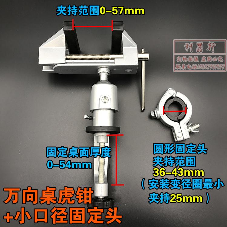 Мини-Тиски С помощью сверла универсальные вращения кронштейн крепления алюминиевый многофункциональный ручная дрель Электрический шлифовальный станок настольный полки тиски